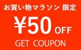 50円オフ