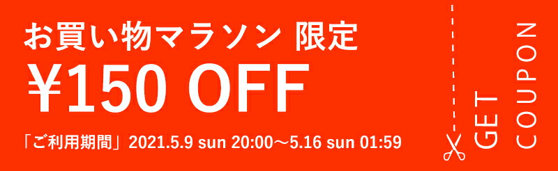 5.9お買い物マラソン3000円以上クーポン150