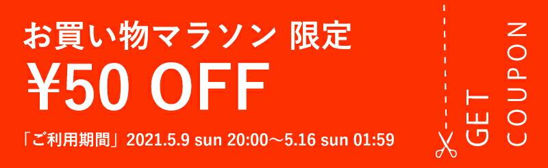 5.9お買い物マラソン1100円以上クーポン50