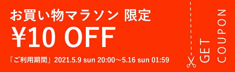 5.9お買い物マラソン600円以上クーポン10