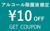 10円オフ