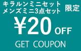20円オフ