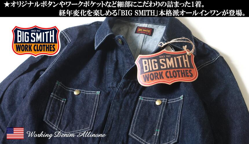 BIG SMITH ビッグスミス オーセンティック・ワークスタイル ワンウォッシュデニム つなぎ オールインワン