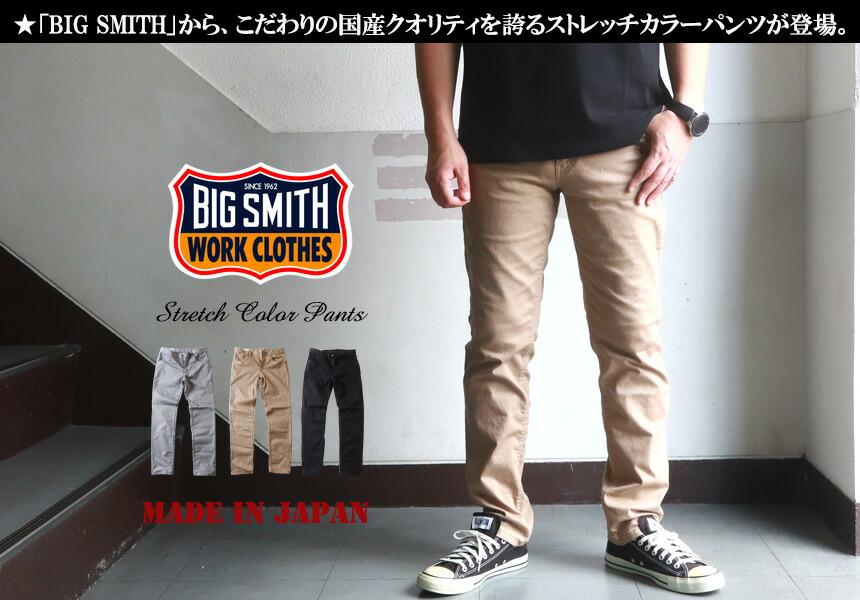 BIG SMITH ビッグスミス 日本製 スーパーストレッチ スリムフィット 5ポケットパンツ メンズ アメカジ