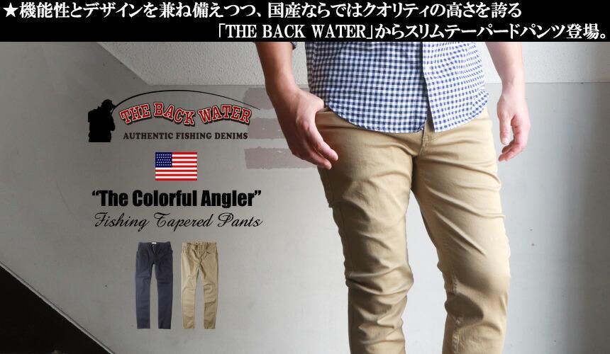 THE BACK WATER 日本製 スリム・ストレッチフィッシングパンツ The Colorful Angler 104vmc メンズ アメカジ 送料無料