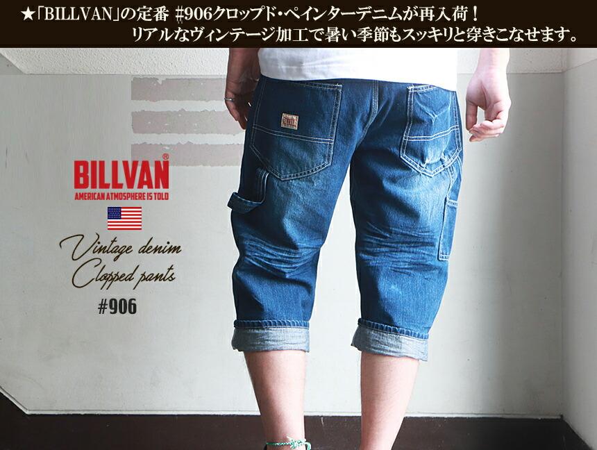 クロップドデニム BILLVAN 906 ペインターワーク タイプ クロップドデニムパンツ ビルバン ジーンズ メンズ アメカジ