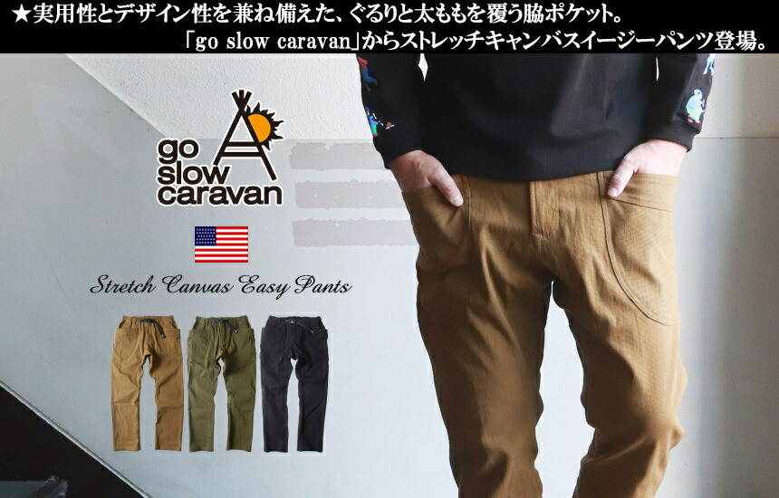 GO SLOW CARAVAN ゴースローキャラバン ストレッチキャンバス脇ポケットイージーパンツ