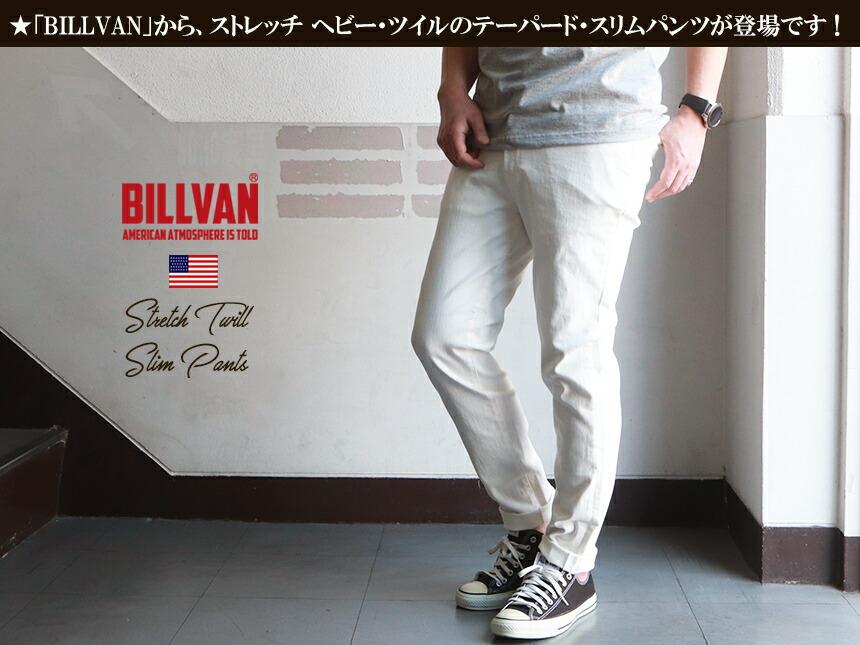 BILLVAN ストレッチ・ヘビーツイル・スリムパンツ・テーパード・ビルバン アメカジ メンズ