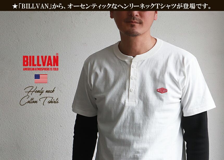 BILLVAN オーセンティック・ヘンリーネックTシャツ ビルバン アメカジ