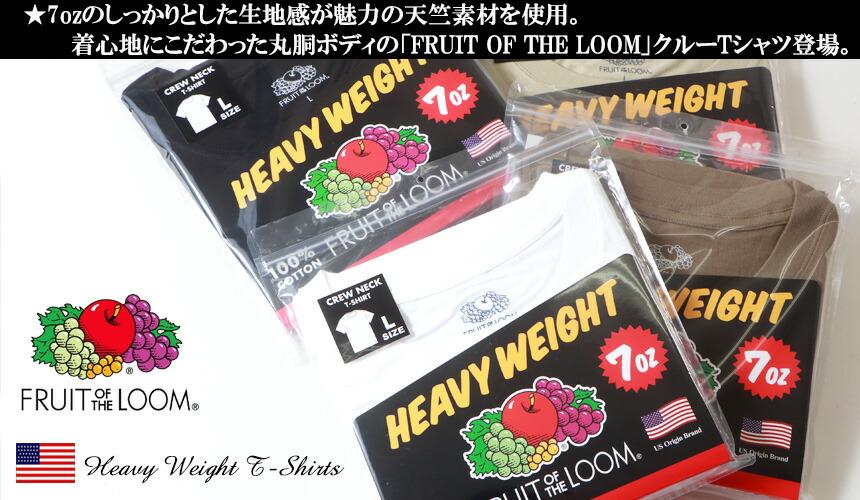 FRUIT OF THE LOOM フルーツオブザルーム 7.0オンス ヘビーウェイト半袖Tシャツ