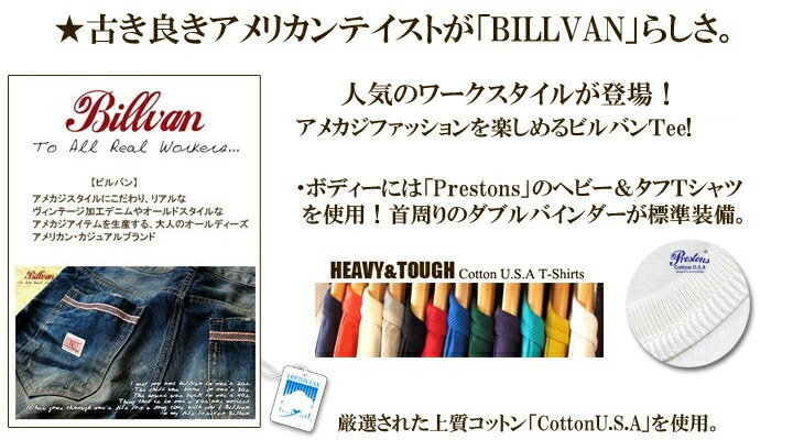 BILLVAN/ファクトリーロゴ/Tシャツ/0726/ユニセックス