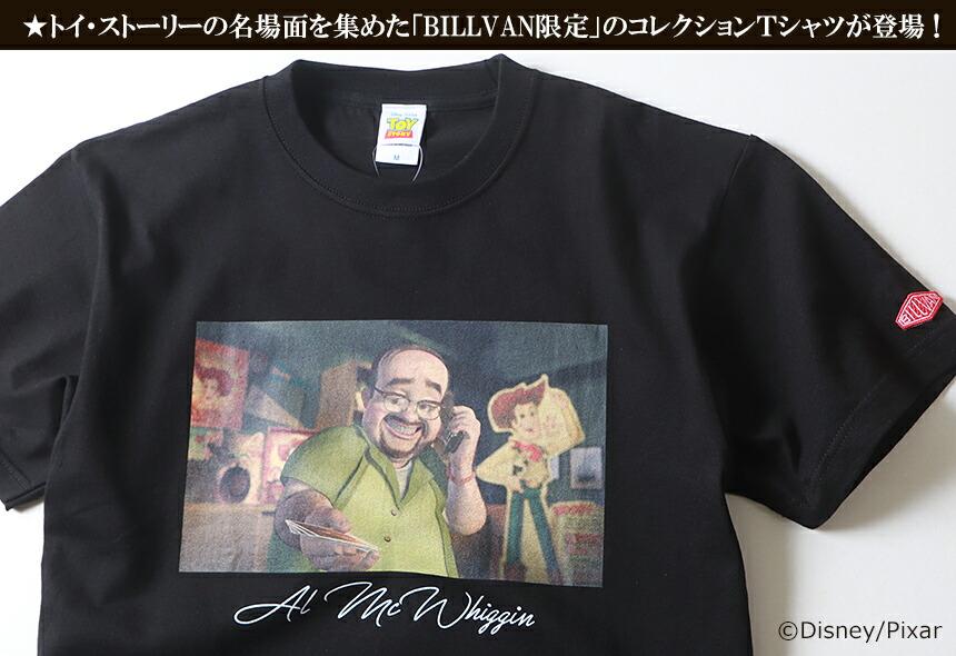 BILLVAN トイ・ストーリー コレクションTシャツ アル・マクウィギイン ビルバン トイストーリー TOYSTORY アメカジ