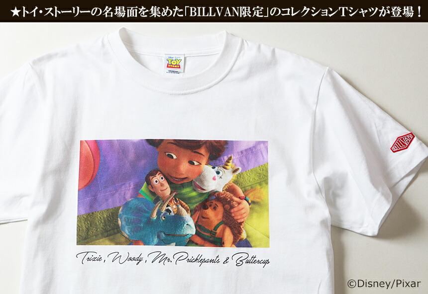 BILLVAN <トイ・ストーリー> コレクションTシャツ/ボニー・Mr,プリックルパンツ・トリクシー・バターカップ・ウッディトイストーリー ビルバン TOYSTORY