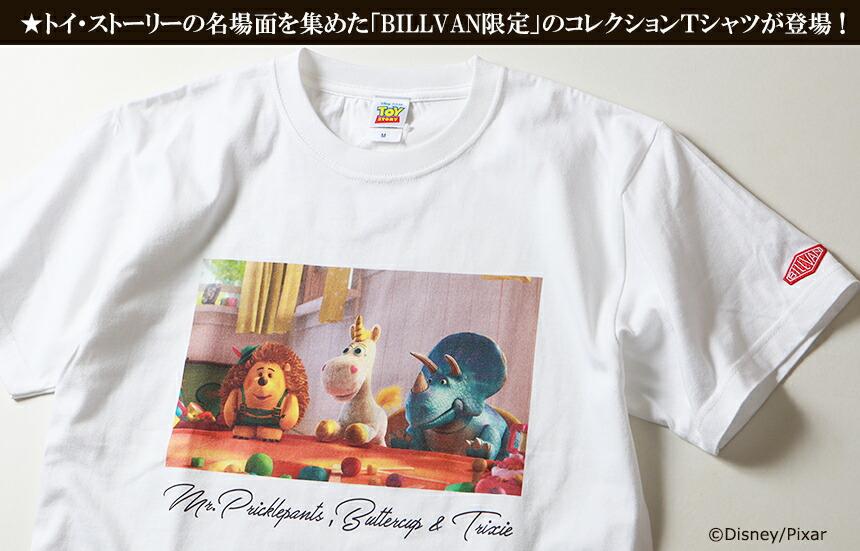 BILLVAN <トイ・ストーリー> コレクションTシャツ / ミスター・プリックルパンツ・バターカップ・トリクシー トイストーリー TOYSTORY ビルバン アメカジ