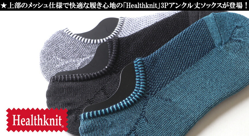 Healthknit メッシュ使い シンカー編み アンクル丈ソックス 3足セット ヘルスニット
