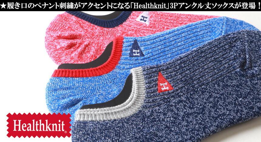 Healthknit カラーリブ切替え ペナント刺繍 アンクル丈ソックス 3足セット ヘルスニット