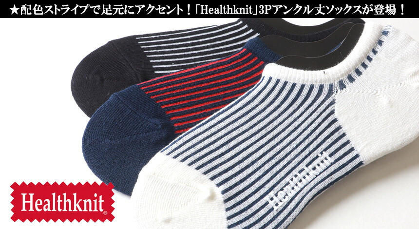 Healthknit 配色ストライプ アンクル丈ソックス 3足セット ヘルスニット