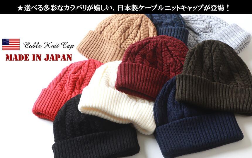 ニット帽 日本製 ローゲージ ケーブルニットキャップ ワッチキャップ