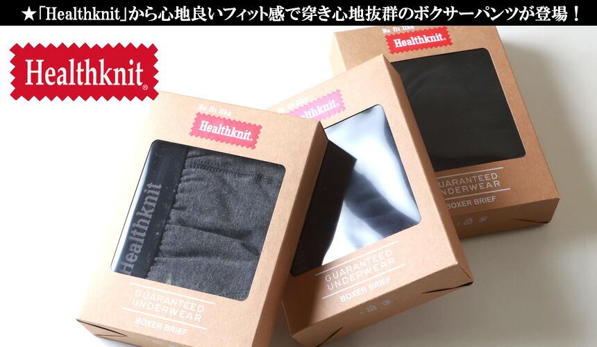 Healthknit ファインフィット BOX入り ベーシックボクサーパンツ ヘルスニット メンズ アメカジ