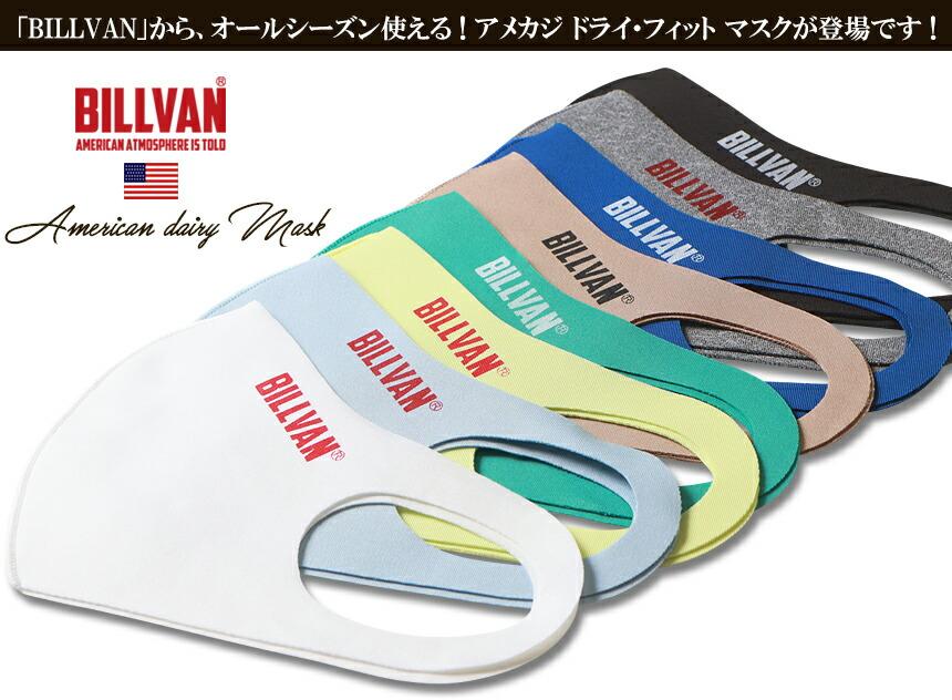 SIGN STATE 日本製 Tシャツ生地・アメカジ・マスク サインステート 洗えるマスク・お洒落マスク 夏マスク