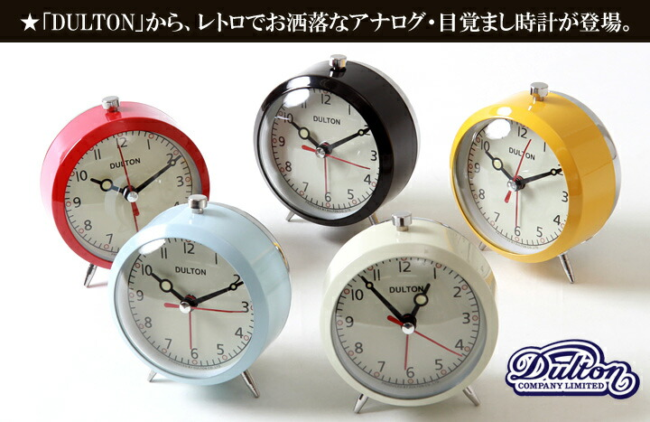 DULTON レトロ アラーム クロック めざまし時計 ダルトン