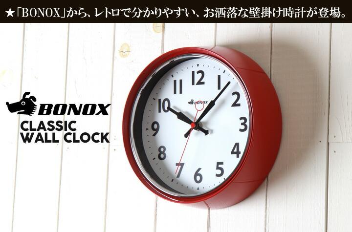 BONOX レトロ ウォール クロック 壁掛け時計 ボノックス