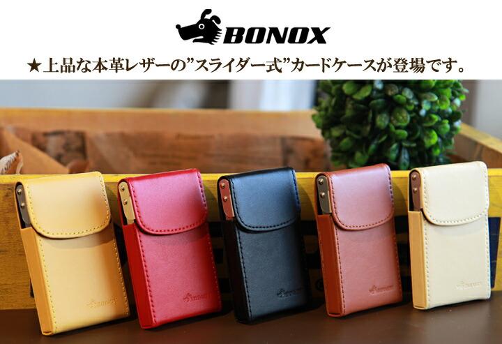 BONOX レトロ カラー 牛革レザー スライダー式 カードケース ボノックス