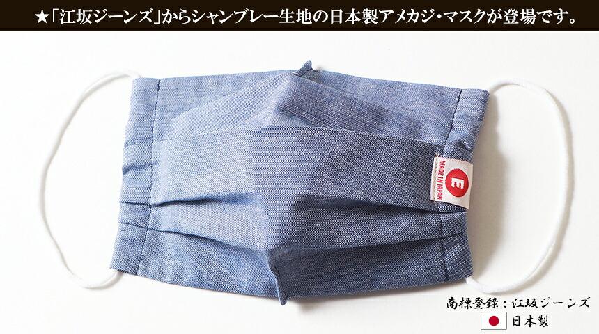 江坂ジーンズ 日本製シャンブレー生地アメカジ・マスク