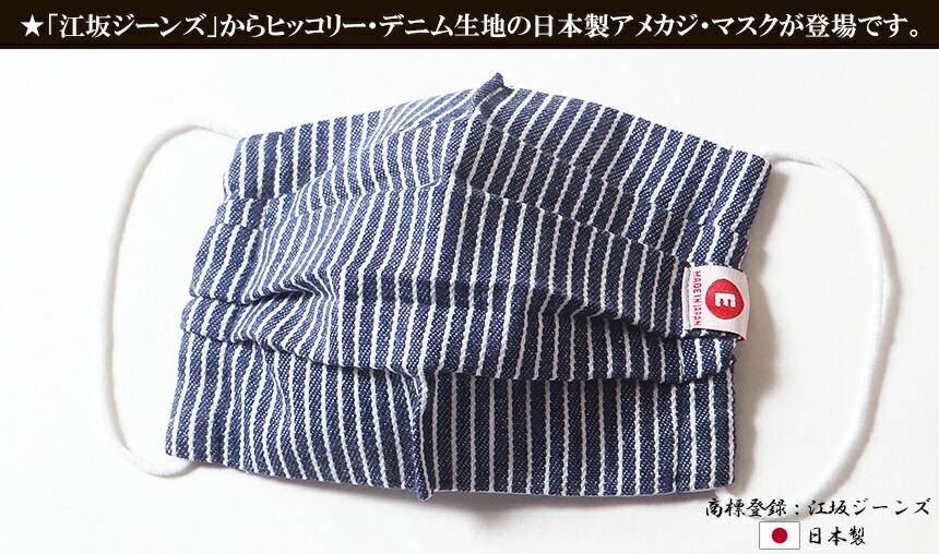 江坂ジーンズ 日本製ヒッコリーデニム生地アメカジ・マスク