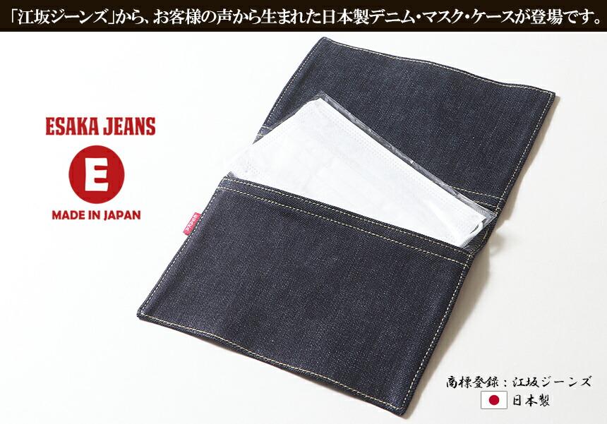江坂ジーンズ 日本製ウォバッシュ・デニム生地・マスク・ケース 洗えるマスク・ケース