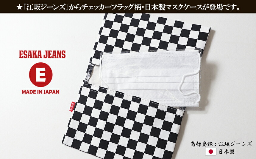 江坂ジーンズ 日本製チェッカーフラッグ生地・マスク・ケース 洗えるマスク・ケース