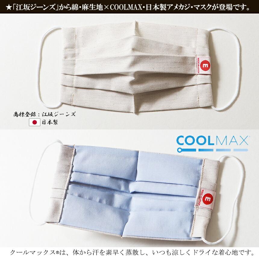 江坂ジーンズ 夏仕様!COOLMAX・綿麻リネン日本製アメカジ マスク・ 送料無料 洗えるマスク 夏マスク クールマックス