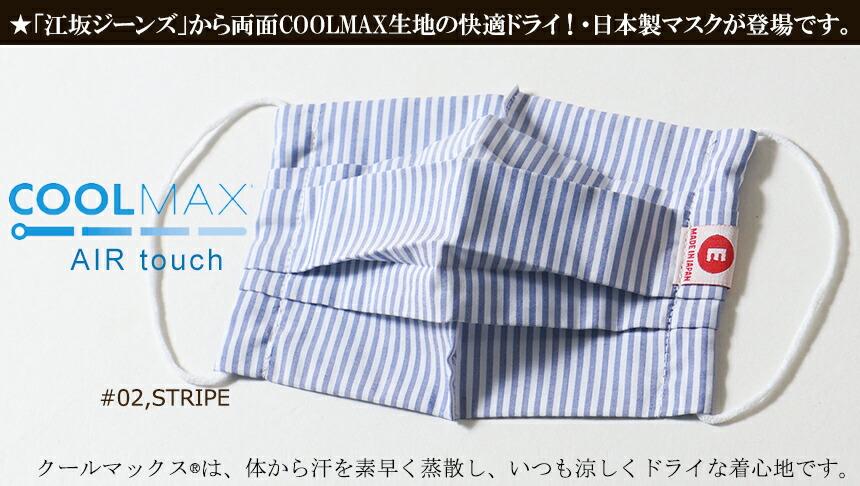 江坂ジーンズ AIR Touch夏仕様!DRY・COOLMAX 日本製アメカジ マスク・ 送料無料 洗えるマスク 夏マスク クールマックス