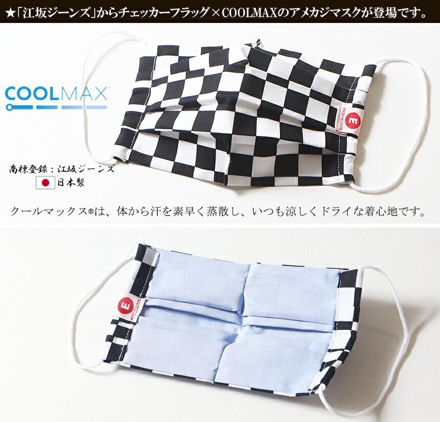 江坂ジーンズ 夏用 COOLMAX・チェッカーフラッグ 日本製アメカジ マスク 送料無料 エコマスク 夏用マスク クールマックス