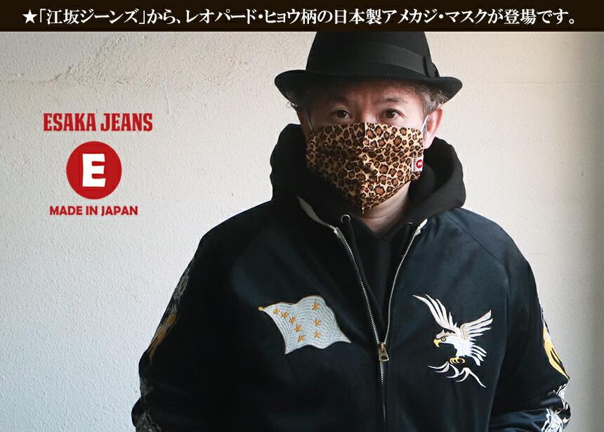 江坂ジーンズ 日本製レオパード柄・レギュラーサイズ・アメカジマスク・ 送料無料 ヒョウ柄 洗えるマスク 布マスク
