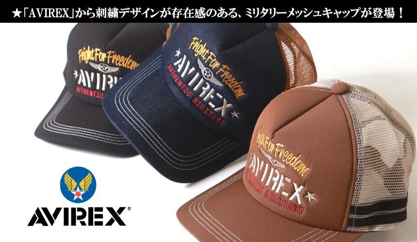 AVIREX アヴィレックス オーセンティックミリタリー刺繍 アメカジ メッシュキャップ 14572400