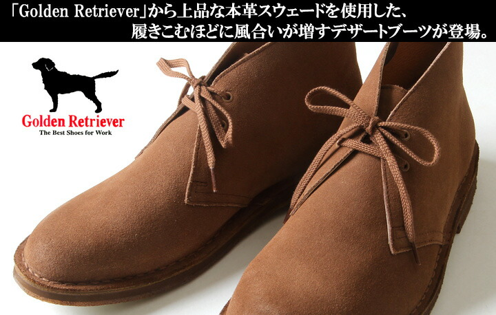 Golden Retriever 本革スウェード デザートブーツ 2017秋冬新作