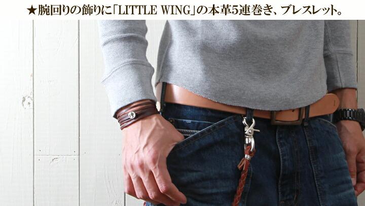 LITTLE WING/本革/コイン・コンチョ/巻きブレスレット/LW-028