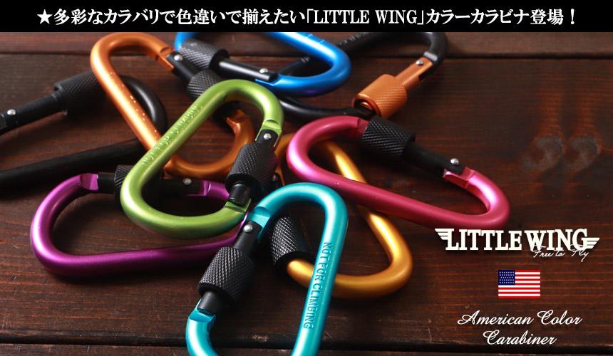 カラビナ LITTLE WING ベーシックデザイン カラー カラビナ キーリング