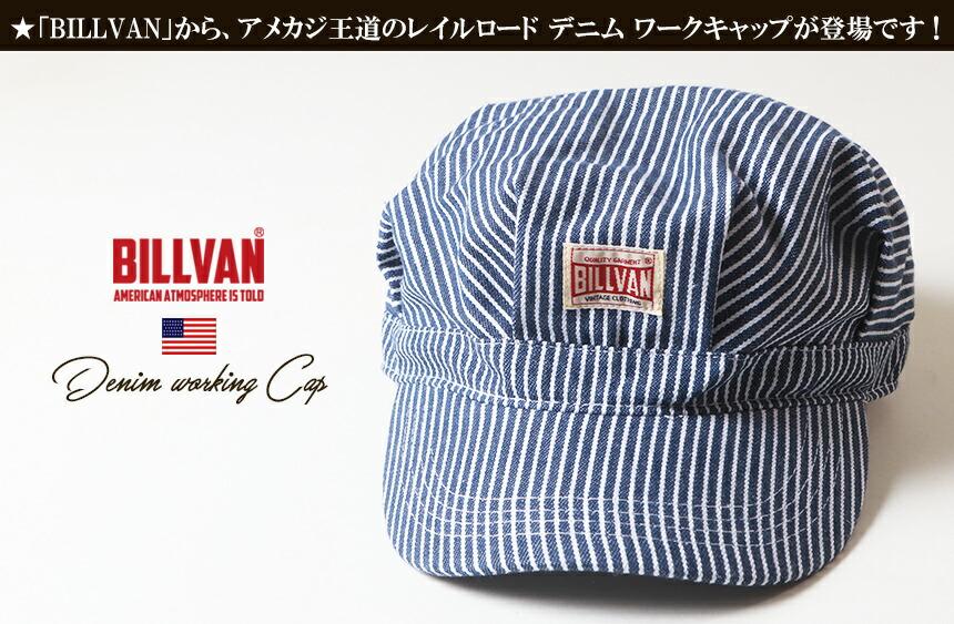 BILLVAN 復刻版 デニム&ヒッコリー レイルロード・ワークキャップ ビルバン メンズ アメカジ
