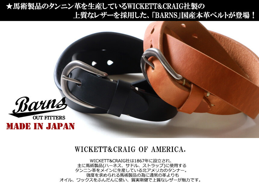 BARNS バーンズ 日本製 WICKETT&CRAIG社製 オイルドレザーベルト 国産