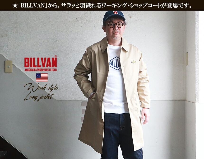 BILLVAN 高密度ツイル ショップコート ワークスタイル ビルバン アメカジ メンズ