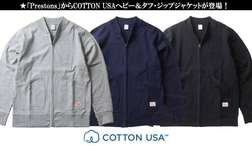 PRESTONSヘビー&タフ COTTON USA ヘビー天竺フルZIPジャケット スタジャンタイプ 3カラープレストンズ メンズ アメカジ
