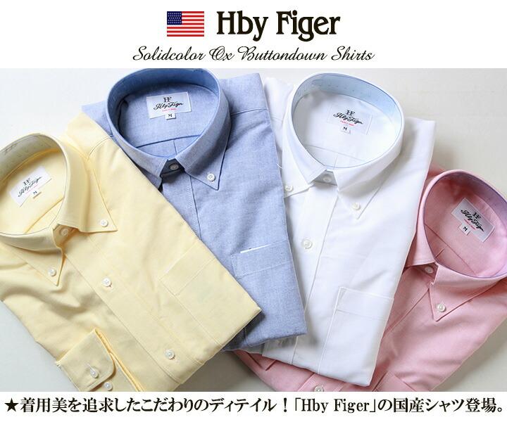 HbyFiger 日本製 6釦 ソリッドカラー・オックス ボタンダウンシャツ エイチバイフィガー