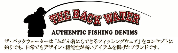 THE BACK WATER/日本製/セルヴィッジ/フィッシングデニム/BW101VH