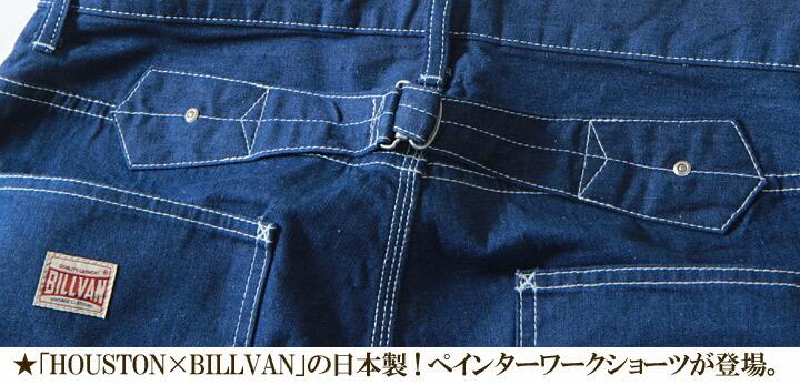 HOUSTON×BILLVAN/日本製/ワーキング・デニムショートパンツ/ONE WASH