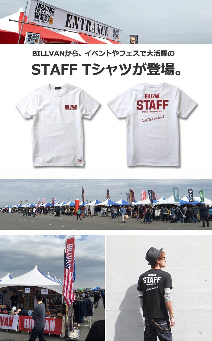 Tシャツ BILLVAN COTTON USA STAFF Tシャツ 0307 メンズ アメカジ