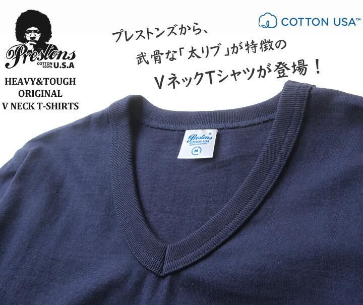 PRESTONSヘビー&タフ COTTON USA VネックTシャツ 6カラー ユニセックス プレストンズ メンズ アメカジ