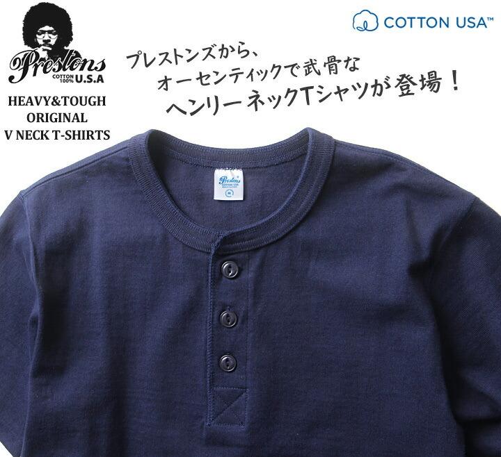 Tシャツ PRESTONSヘビー&タフ COTTON USA ヘンリーネックTシャツ 5カラー ユニセックス プレストンズ メンズ アメカジ