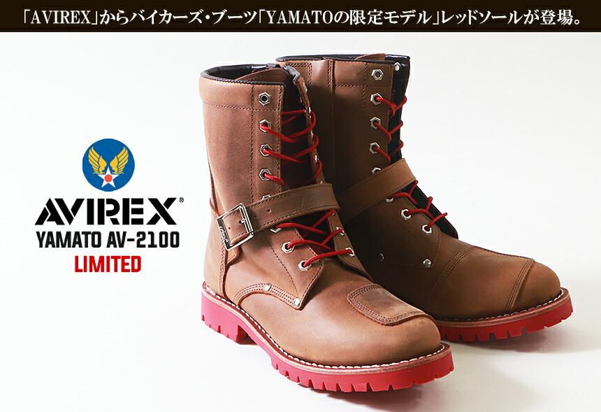 ブーツ AVIREX アヴィレックス YAMATO「限定モデル レッド・ソール」 本革バイカーズブーツ AV2100ワークブーツ メンズ アメカジ 送料無料